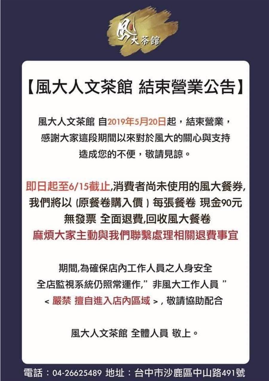 風大茶館貼出停止營業公告。(陳淑娥翻攝)