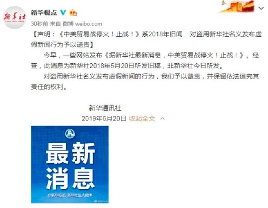 新華社在官方推特、微博都發布聲明,澄清上午的推播文確實為前一年舊稿,但並非新華社自己今日所發,指責有人以其名義散布假新聞。(圖/擷取自新華社官方推特)
