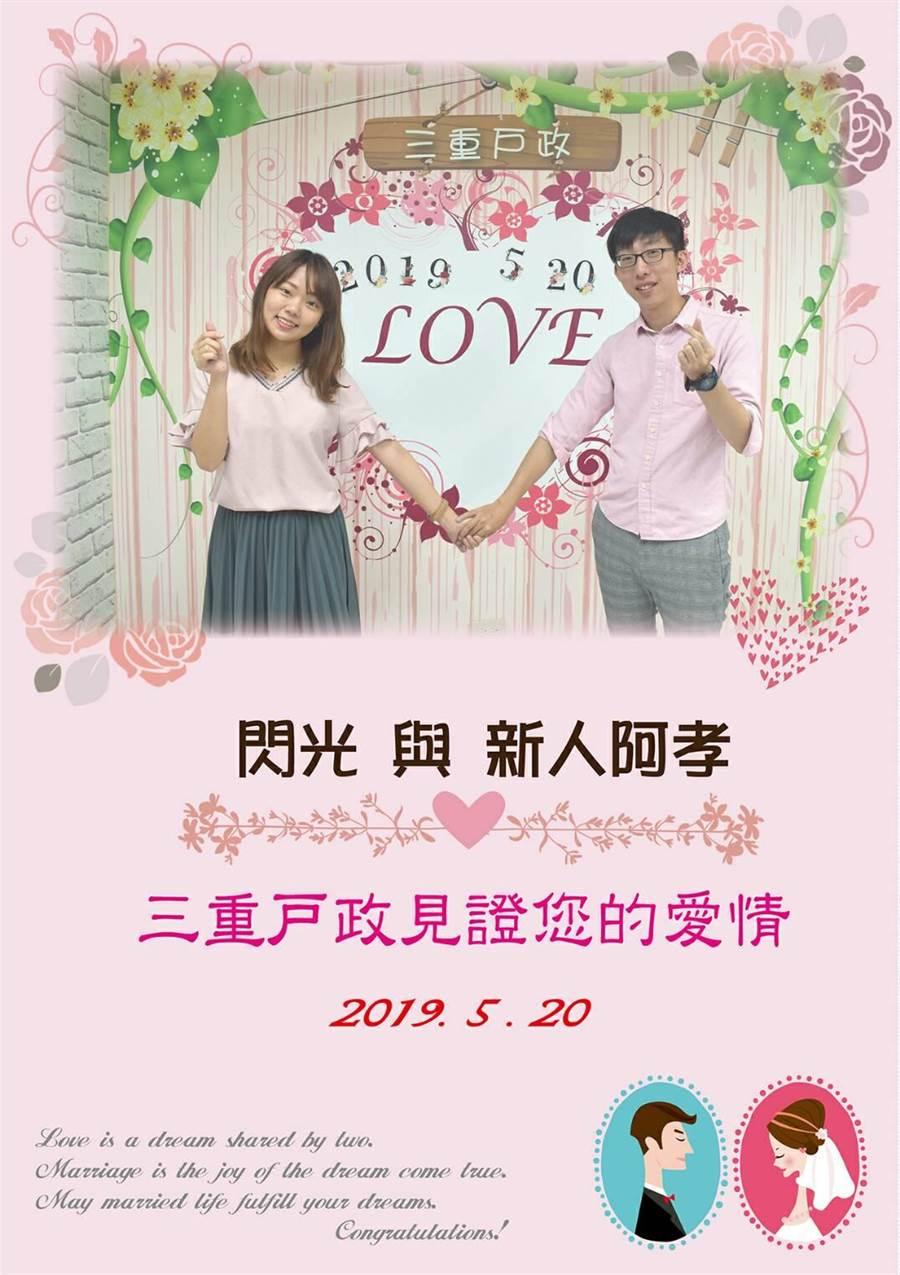 三重戶政事務所特別設立了520專區全新的拍照牆,並將照片特製成結婚賀卡,讓新人馬上可以保存這個甜蜜的時刻。(吳亮賢翻攝)