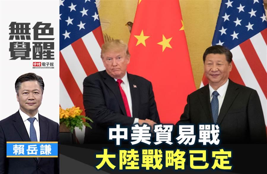 無色覺醒》賴岳謙:中美貿易戰 大陸戰略已定