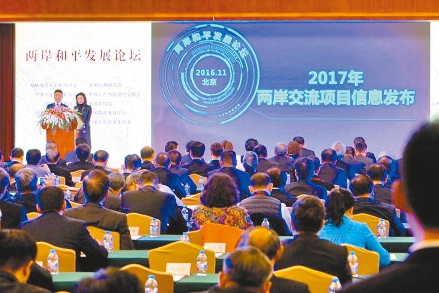 2016年11月3日,兩岸和平發展論壇(即國共論壇)在京閉幕,發布41項2017年兩岸交流項目信息。(中新社)