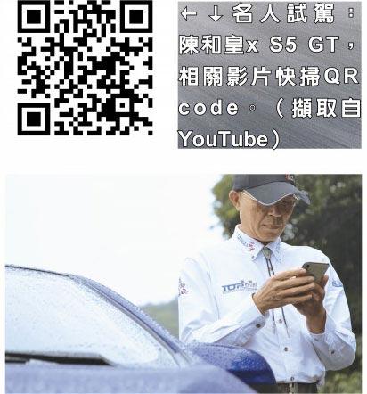 名人試駕:陳和皇x S5 GT,相關影片快掃QR code。(擷取自YouTube)