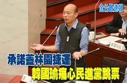 《全台最速報》承諾蓋林園捷運 韓國瑜痛心民進黨跳票