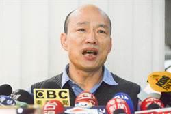 兩岸政策不滿意度高 韓國瑜籲小英說清楚