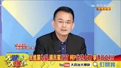 簡榮宗籲國民黨要團結 不要讓柯P漁翁得利