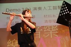 清大讓機器學音樂 創台灣第一支AI樂團