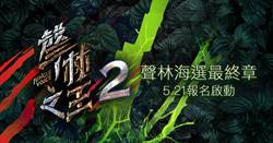 iM短影X《聲林之王2》聲林海選最終章05/21報名啟動!