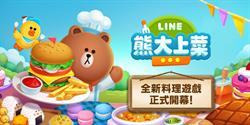 手遊/療癒系《LINE 熊大上菜》料理遊戲上架