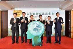 經濟部科專計畫有成 全球首創泡沫式人工腦膜