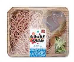 全家鮮食新品  主攻減鈉高纖紅藜麥
