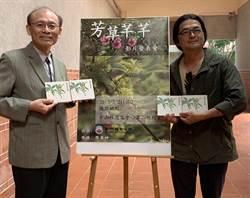 金管處「芳草芊芊」發表  看見植物的大千世界