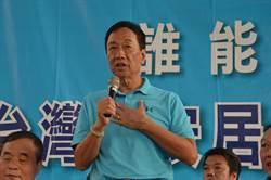 郭台銘談選總統:不是為了賺錢 多1個0對我是沒有用的