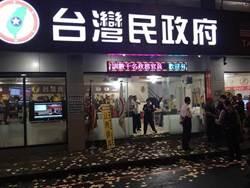 134人被害 追加起訴台灣民政府