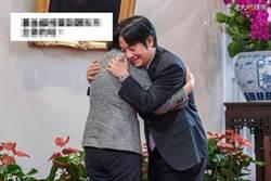 網友來填空 2人這一抱:賴清德想跟蔡英文說什麼?