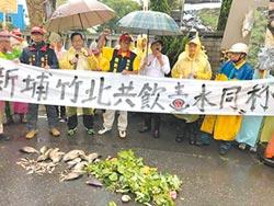 牛欄河遭汙染 新竹鄉親抗議