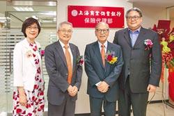 上海商銀保險代理部成立