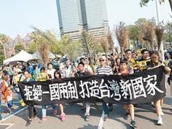 陸學者:蔡兩國論撈選舉利益