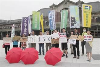 暴雨襲台 中部NGO籲響應524全球氣候行動