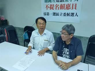 初選風波未歇 顏純左:建議黨中央不提名賴惠員