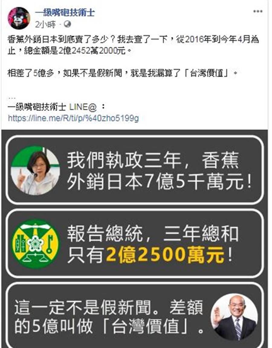 一級嘴砲技術士在臉書上PO出一張圖打臉蔡英文,製作一圖諷刺,相差5億多,如果不是假新聞,就是他漏算了「台灣價值」。(圖/翻攝自一級嘴砲技術士FB)