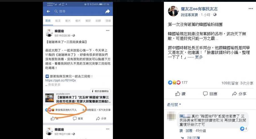 資深媒體人羅友志貼出一張韓國瑜粉絲團按讚數未破萬的照片,並直言「真的是警訊」。(擷取自羅友志臉書)
