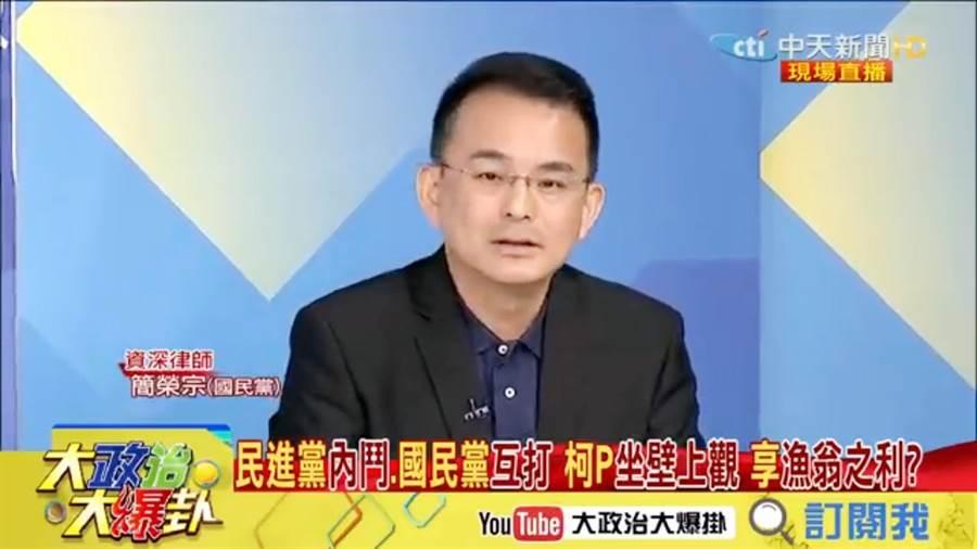 簡榮宗20日在中天電視的《大政治大爆卦》節目中表示,國民黨真的不要大意或內鬥,否則反而可能被台北市長柯文哲漁翁得利。(葉書宏翻攝)