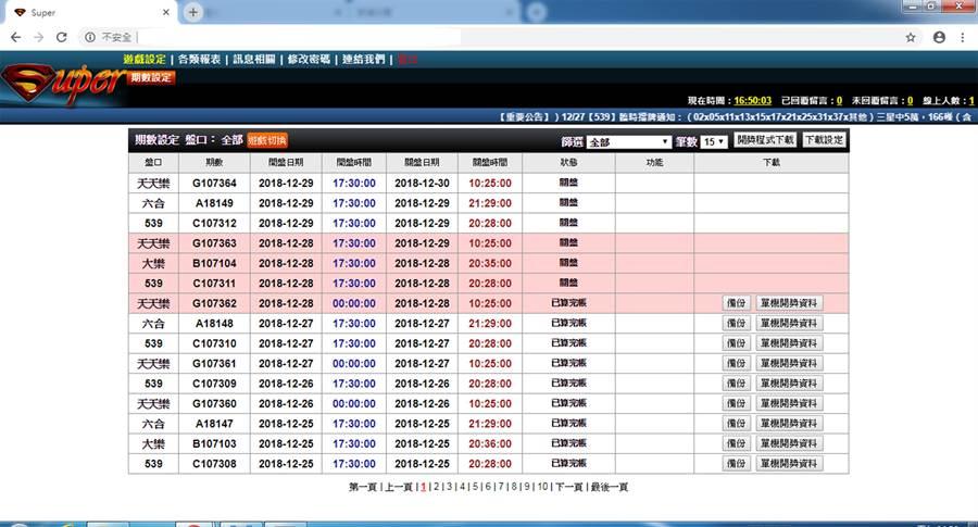 刑事警察局電信偵查大隊第二隊查獲六合彩簽賭網站, 圖為簽賭網站內,發現不止六合彩。(黃國峰翻攝)