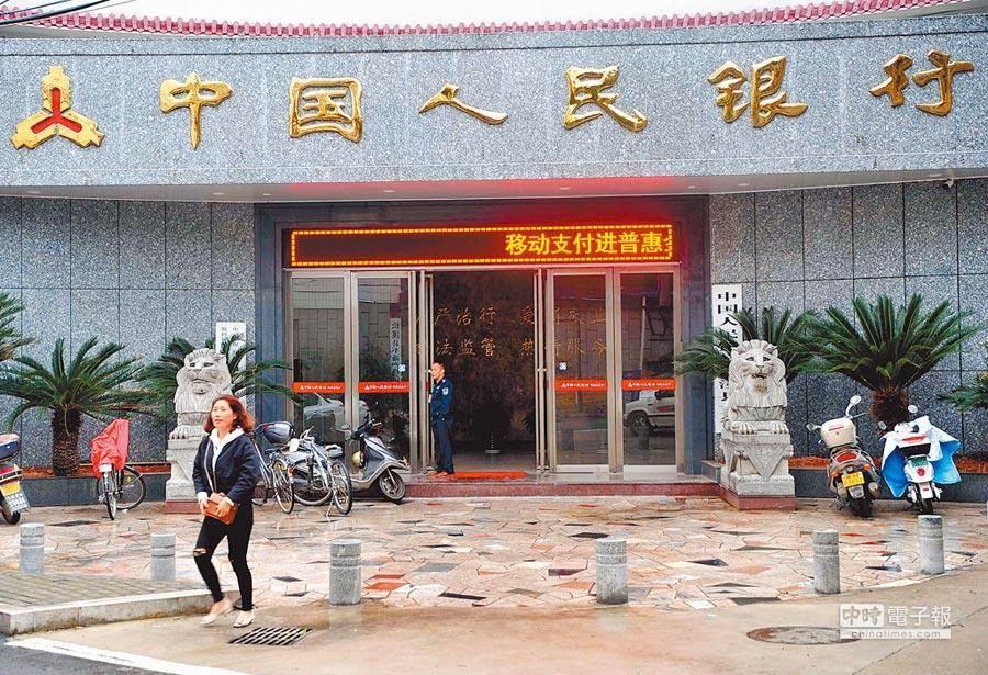 因應中美貿易戰與大陸經濟情勢,中國人民銀行印發下調服務縣域的農村商業銀行人民幣存款準備率的通知全文。(圖/中新社資料照)