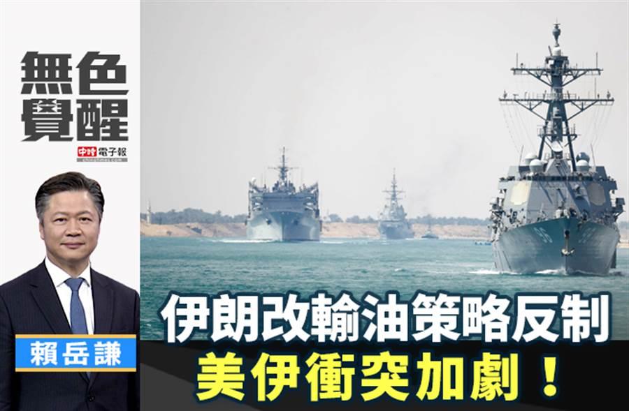無色覺醒》賴岳謙:伊朗改輸油策略反制 美伊衝突加劇!
