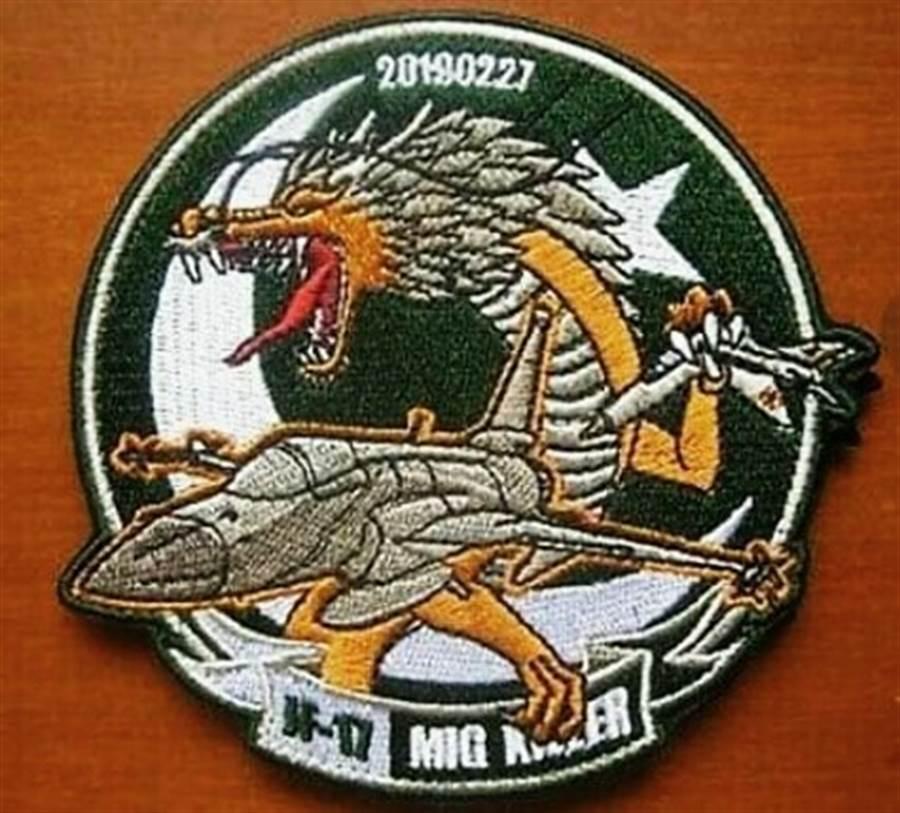巴基斯坦臂章,JF-17號稱「米格殺手」。(圖/fighterjetsworld)