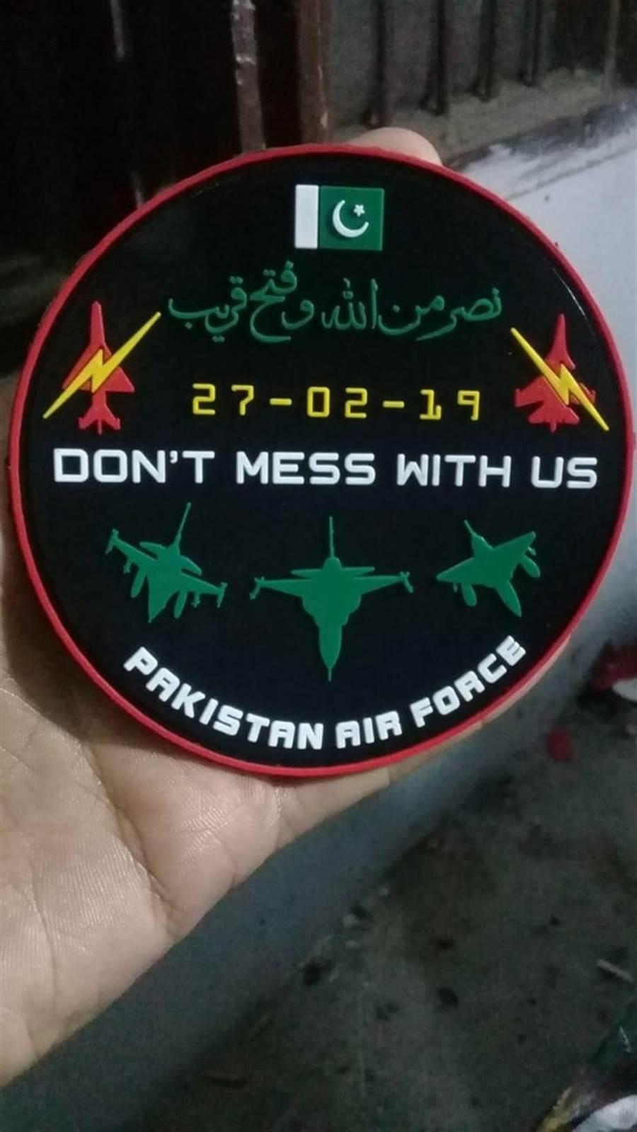巴基斯坦非官方臂章,寫著「別惹我們」。(圖/fighterjetsworld)