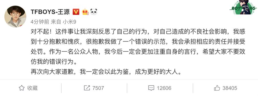 王源透過微博個人帳號發表公開道歉。(取自搜狐娛樂)