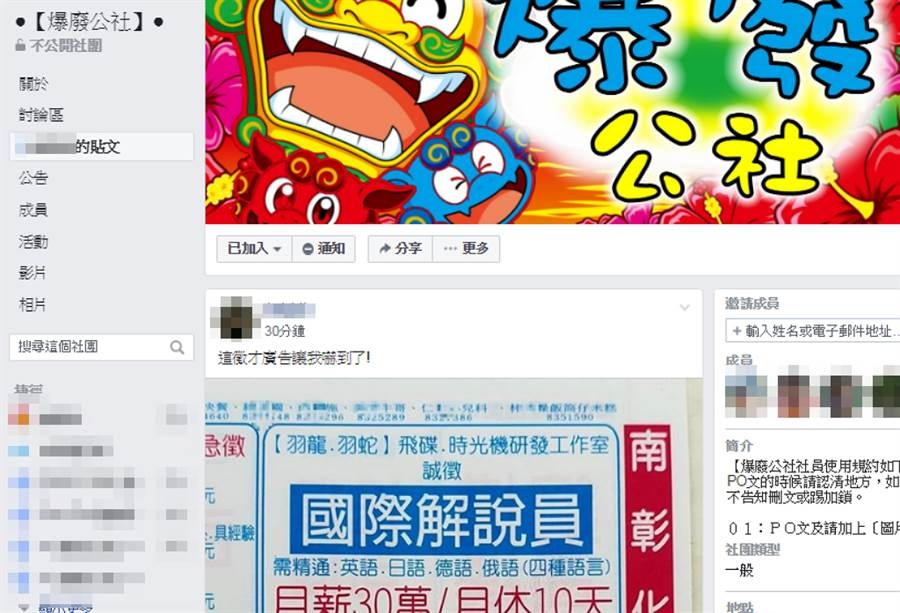 有一名女網友在臉書社團《爆廢公社》發文,貼出一張徵才廣告的照片,表示自己被嚇到了。(圖/ 翻攝自臉書@爆廢公社)