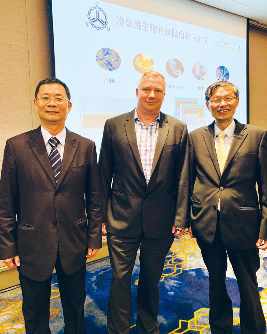 冷泉港生技总经理张瑞湖(左起)、NanoString亚太区总监Paul Rasmussen、冷泉港生技董事长戴国銧。图/魏益权