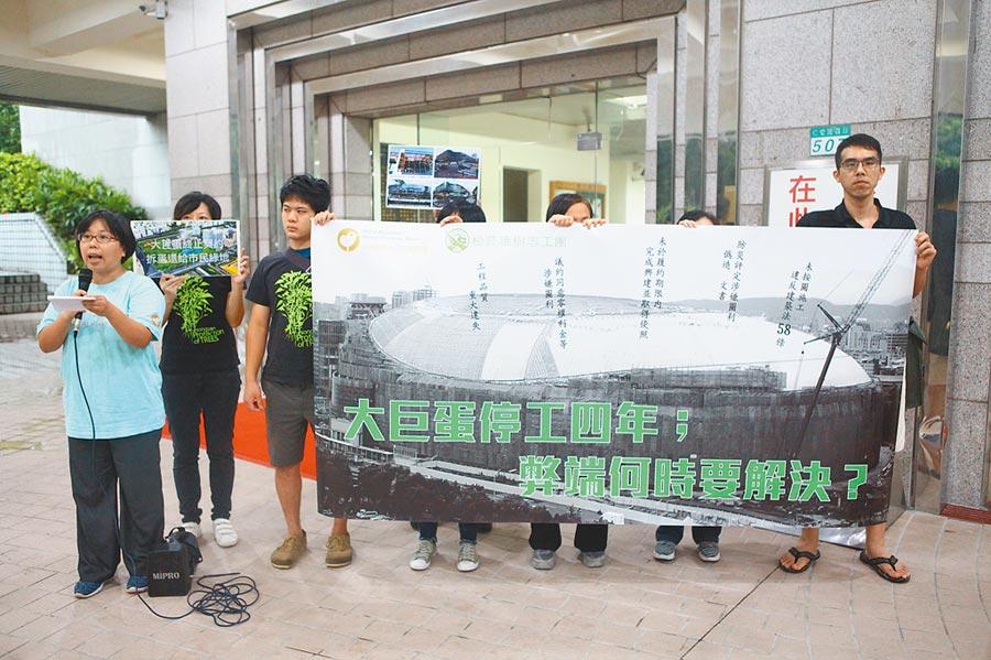 大巨蛋停工滿4年,台灣蠻野心足生態協會與松菸護樹志工團20日前往北市議會向市長柯文哲抗議,要求大巨蛋終止契約,拆蛋還給市民綠地。(張立勳攝)