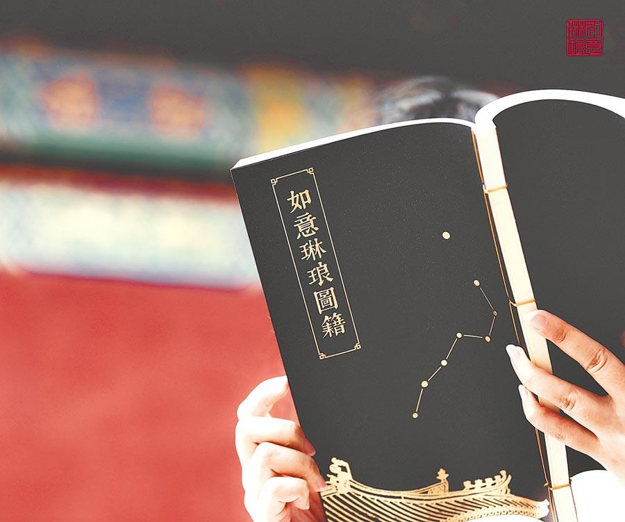 《謎宮:如意琳琅圖籍》是北京故宮推出的互動解謎遊戲書。(故宮出版社提供)