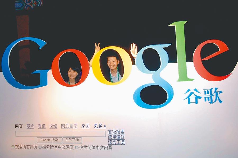 Google公司員工在中文名稱「谷歌」的標誌旁留影。(新華社資料照片)