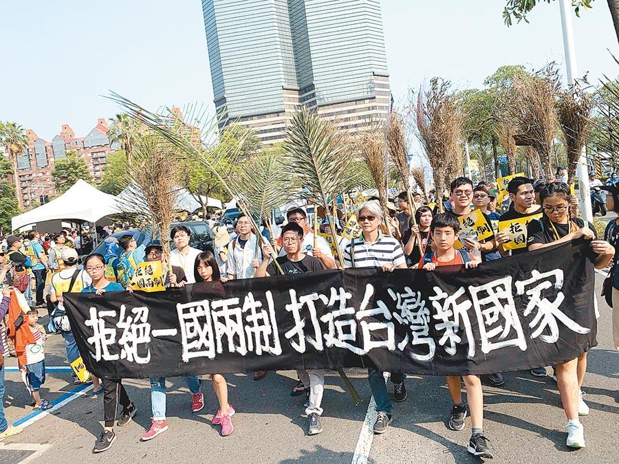 蔡英文強調是北京將兩制台灣方案搬上檯面,才讓她須將台灣立場說出來。圖為4月7日台灣公民陣線拒絕一國兩制遊行。(本報系資料照片)