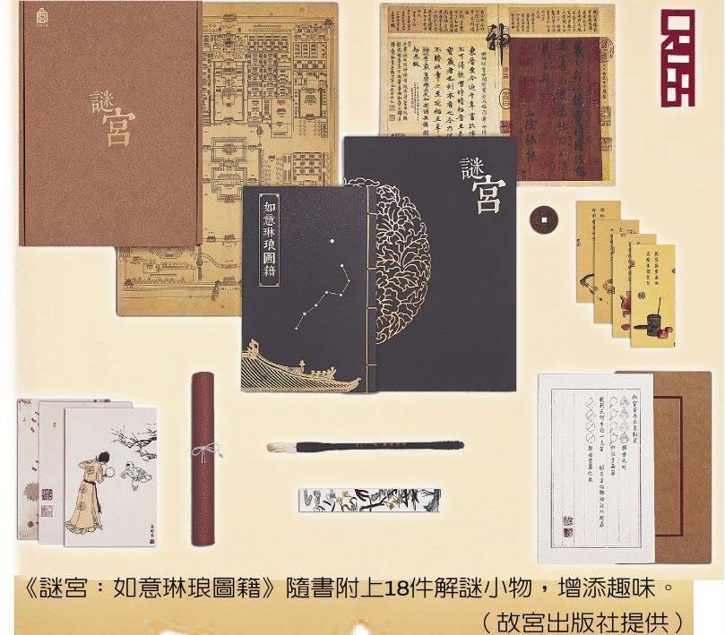 《謎宮:如意琳琅圖籍》隨書附上18件解謎小物,增添趣味。(故宮出版社提供)