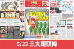 5月21日三大報頭版要聞