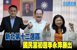 《全台最速報》新北第十二選區 國民黨初選李永萍勝出