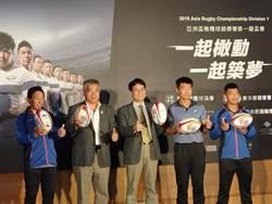 亞洲盃橄欖球錦標賽一級賽29日開打