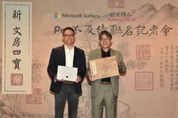 更有文青風 微軟攜手故宮推聯名Surface筆電套裝