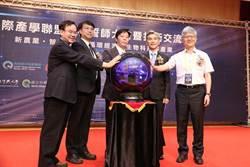 中科攜手中部四大學國際產學聯盟 打造中部產學合作鏈