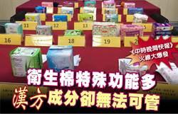 《中時晚間快報》衛生棉特殊功能多 漢方成分卻無法可管