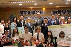 新北教育局首創單一媒合平台 推動國際交換生