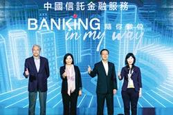 中信銀 數位新品牌上線