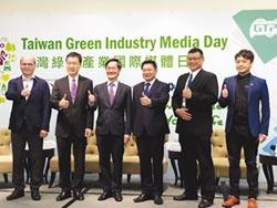 增曝光 貿協辦台灣綠色產業國際媒體日