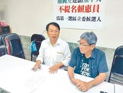顏純左籲民進黨 暫緩提名賴惠員