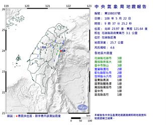 9:37規模4.6地震 最大震度花蓮南投台中3級